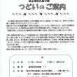 「恒久平和の実現こそ日本の使命・・・九条に拠って」 田上学区九条の会つどい