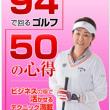 桐林プロ新書「94で回るゴルフ50の心得~ビジネスの場で活かせるテクニック満載~」