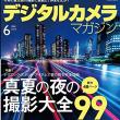 デジタルカメラマガジン 2018年6月号 Kindle版