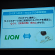 ライオン「NONIO」ポジ活プログラム ファンミーティング