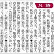 「京都新聞」にみる近代・現代-126(記事が重複している場合があります)