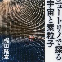 読書ノート 梶田隆章著 「ニュートリノで探る宇宙と素粒子」 (平凡社2015年11月)