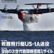 3月号ではUS-1Aの退役と空自戦闘機搭載ミサイルを特集
