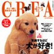 雑誌:『CREA』2006年2月号