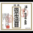 関東地方の日本酒 其の47(番外編)