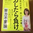 努力したら負け。中野信子著 脳科学者 2014.7.30