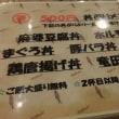 習志野市 京成大久保 まんぷく食堂  500円丼 2丼食う(^_^)