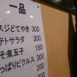 人形町 どてやき & 路地裏人生・・!!!     № 5,963