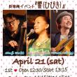 4月21日はライブ2本立て!! 来てね〜〜*\(^o^)/*