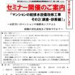 マンションの給排水設備改修工事 その2(調査・診断編)