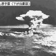 広島長崎原爆の真犯人は天皇