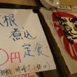 まんぷく食堂 習志野市 京成大久保 ボリューミー 牛かつ定食