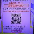 8/17・・・めざましじゃんけん