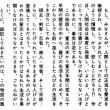6 090 角岡伸彦「ホルモン奉行」(解放出版社→新潮文庫:2003/2010)感想4+→5