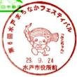 """""""第6回水戸まちなかフェスティバル""""①郵便局の楽しみ方(茨城県水戸市)"""