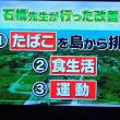 8/17 石橋先生の一番の業績はタバコの追放だ!!
