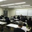 集改センターの第156回 スキルアップセミナー報告