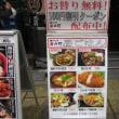 野菜スープ煮定食「やきとり串八珍」東京都新宿区