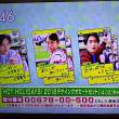 5/24・・・ゴゴスマプレゼント(本日深夜0時まで)