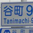 No.966 各駅巡り、大阪市営地下鉄谷町線(3)・・・谷町筋へ