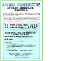 北海道IBD医療講演会のご案内