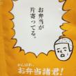 10/5(木) チキン照り焼き弁当