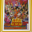 【なのポタ】永遠の小学生が『週刊少年ジャンプ展VOL.1 創刊〜1980年代、伝説のはじまり』へ行ってみる♪
