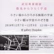 武田尋善個展「指先から開く宇宙」開催