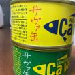 サバ缶 買いたい・・・・