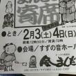 新年会・研修会・松川村から見た北アルプス・カトーショコラ講習会・風まんだらの寄席