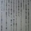 1977  ヤガミ・トール自伝感想・弐