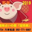 九星気学の「9つの宮(九星)」由来 2019年の方位開運法