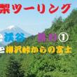初夏の山梨ツーリング 其の① 峠と温泉と渓谷  腐った吊り橋と柳沢峠からの富士山 🗻 ブログ&動画