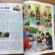 雑誌『FUKUOKA』No.794