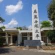関宿城・鈴木貫太郎記念館