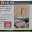 北国街道・富樫館跡 中世の歴史に触れる- 1②旧北国街道