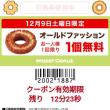 12月9日楽天会員なのでミスタードーナツ貰ったよ!