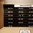 みみちゃんの観劇記録