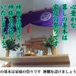 神宮大麻・箱根神社などの御神札を新たにして、新年をお迎えいたしましょう。