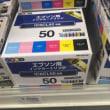 EPSONプリンター  6色インク(p_-))