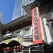團菊祭五月大歌舞伎(弁天娘女男白浪)