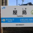 T23屋島(香川県)やしま