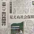 徳島の歴史と現実!?