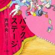 読 「バック・ステージ」 芦沢 央