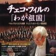 チェコ・フィルハーモニー管弦楽団 『わが祖国』 @みなとみらいホール(10月1日)