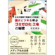 原田歯科スタッフ研修(枚岡合金)