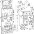 『麦の会通信68(1992年4月14日発行)』死刑から無期懲役に減刑された獄中者の描いた4コマ漫画