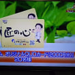 4/23・・・めざましプレゼント(ハガキ応募、明日の消印有効)