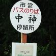 鳩ヶ湯温泉