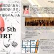 MASUO 5th CONCERT♪